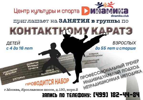 web_karate