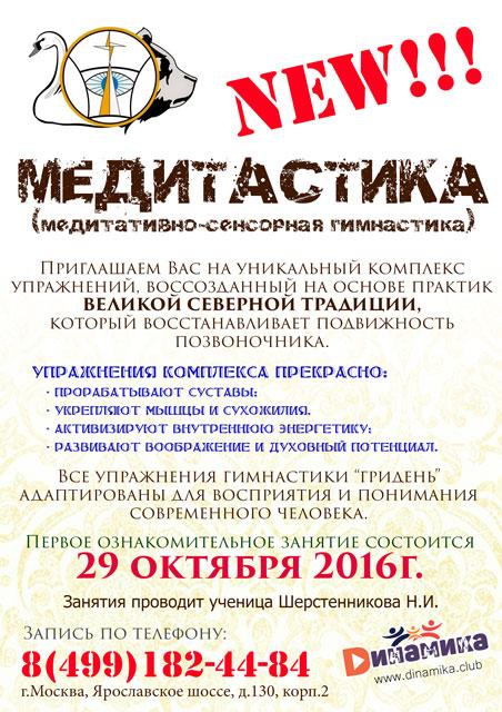 meditastika_open