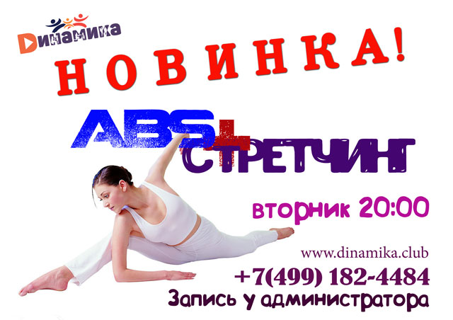ABS+стретчинг