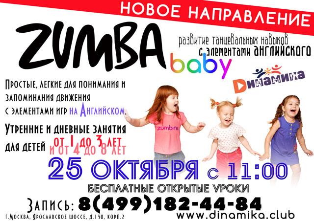 Zumba-baby-open_web