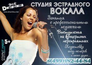 Vocal_studio_web