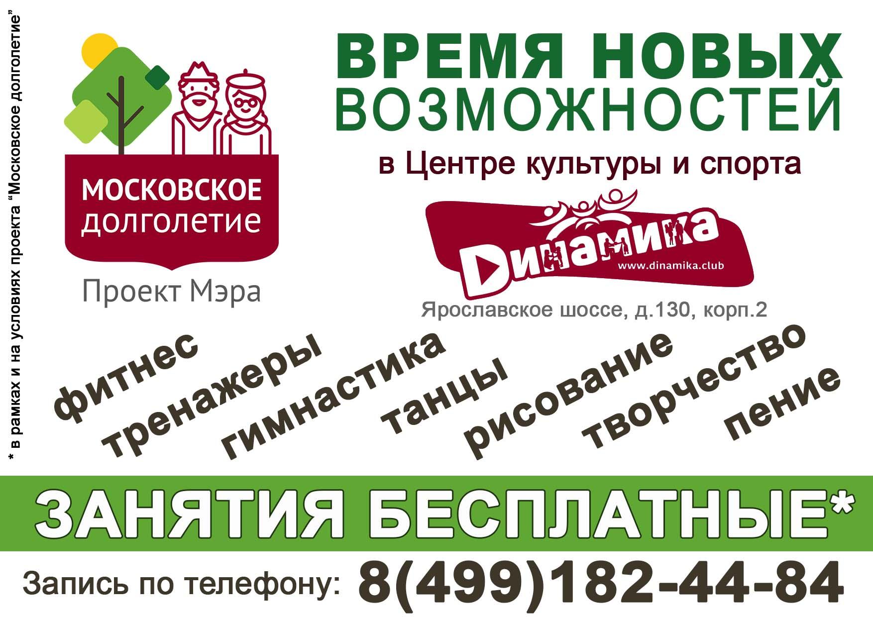 Объявление_московское долголетие web