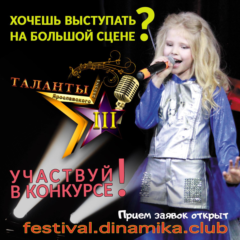Таланты Ярославского района