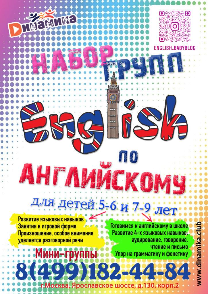 English Набор группы