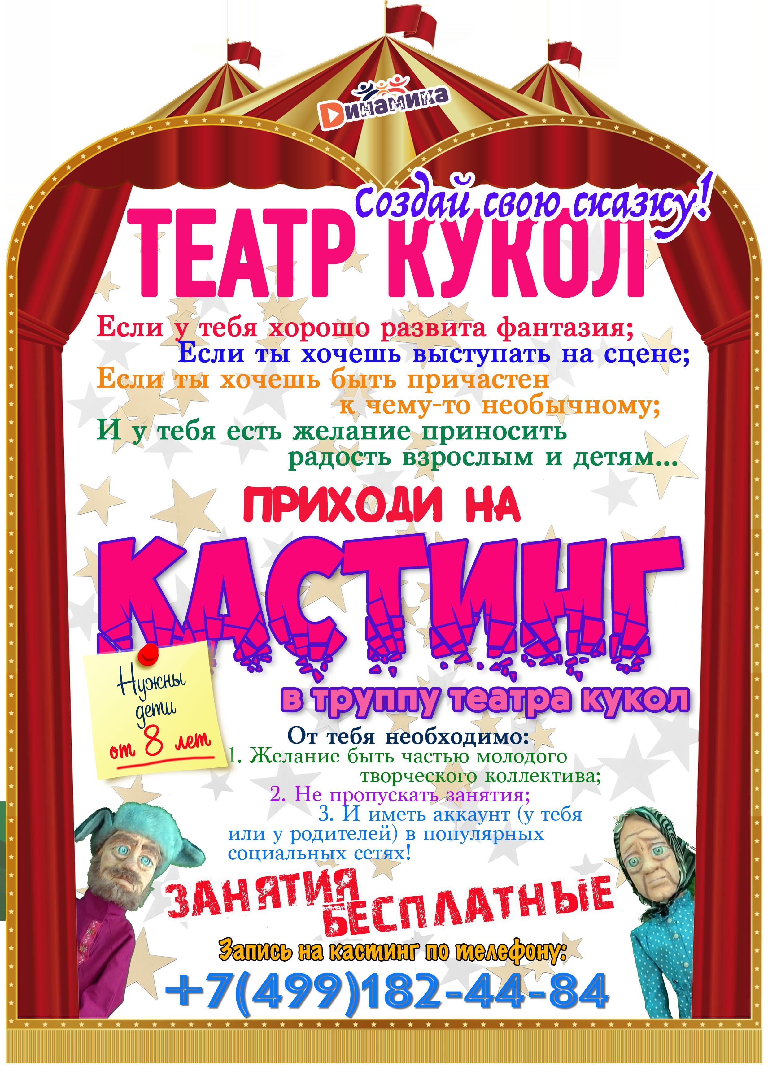 Театр кукол_кастинг