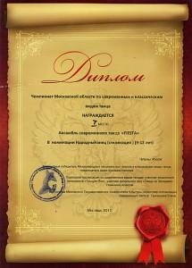 Народный танец (стилизация) 1 место