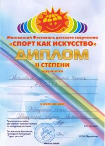Лауреат 2 степени