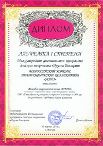 Всероссийский конкурс УСПЕХ 2016