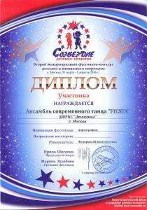 Созвездие детских талантов 2016