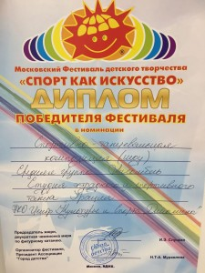 Победитель фестиваля